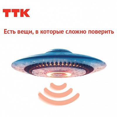 Тарифный план «Удивительный» - домашний Интернет и современный Wi-Fi-роутер по специальной цене от ТТК